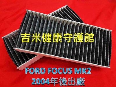 福特 FORD FOCUS TDCI MK2 04- 原廠 正廠 型 活性碳纖維棉 活性碳冷氣濾網 粉塵 空調 空氣濾網