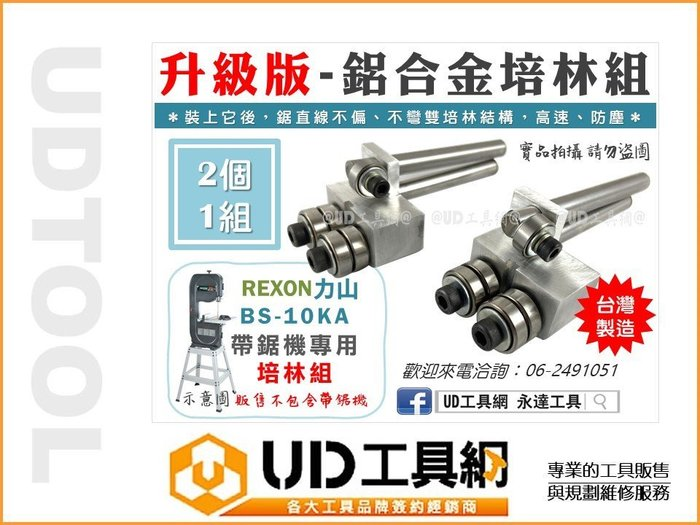 免運 @UD工具網@ 台灣製 全新升級 力山桌上型帶鋸機專用培林組 BS10KA 帶鋸機專用滾輪更換 BS-10KA