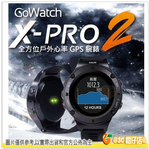 免運 GOLiFE GoWatch X-PRO 2 全方位戶外心率GPS腕錶 公司貨 室內 騎車 跑步 爬山 GPS軌跡