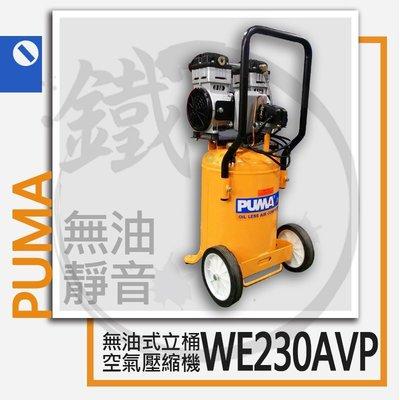 *小鐵五金*PUMA WE230AVP 2.5HP 2.5馬力 無油式立桶空壓機*附輪移動式空氣壓縮機