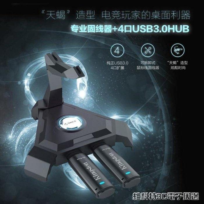 USB分線器高速一拖四集線器HUB轉換器滑鼠理線器固線器 全館免運