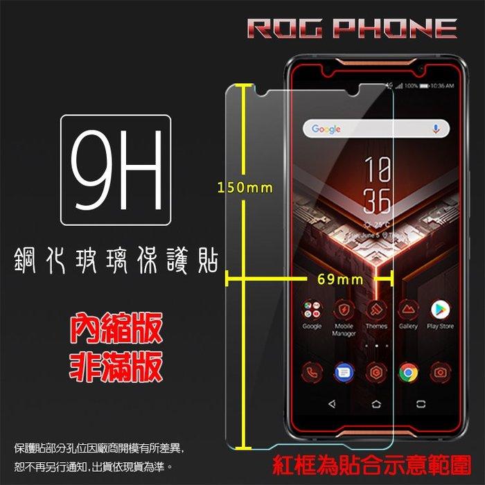 ASUS 華碩 ROG Phone ZS600KL Z01QD 鋼化玻璃保護貼 9H 鋼貼 玻璃膜 保護膜 手機膜