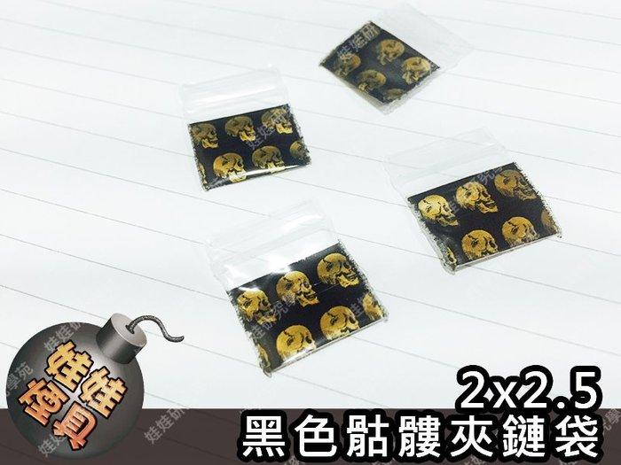 ㊣娃娃研究學苑㊣2X2.5黑色骷髏夾鏈袋 電子秤 珠寶秤 專用樣品袋 夾鏈袋 (G063)