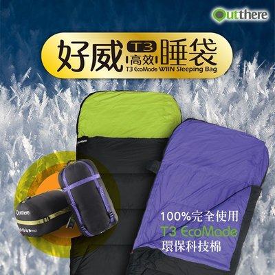 【大山野營】好野 Outthere AS00509 AS00511 好威T3高效睡袋 可拼接睡袋 纖維睡袋 信封型睡袋