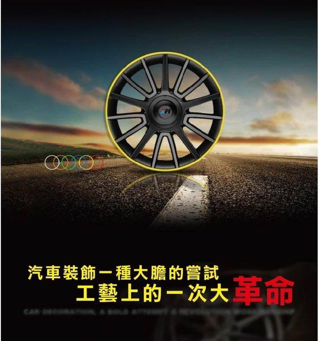 汽車輪胎框裝飾條 鋁圈保護條 輪框 裝飾條 輪框條 輪胎防撞條 輪框貼 軟下巴保桿拉線輪框 保護條