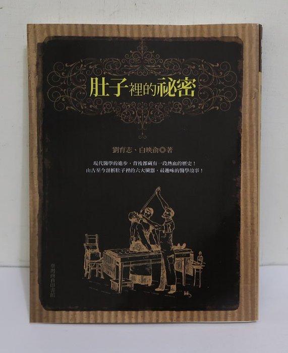 肚子裡的祕密│劉育志/白映俞│臺灣商務印書館
