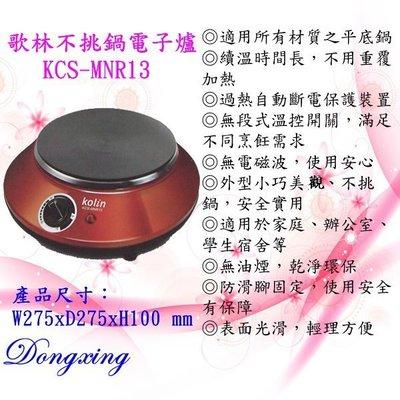 【通訊達人】【現貨】歌林 不挑鍋電子爐 KCS-MNR13