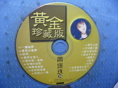 [無殼光碟]BA 蕭孋珠黃金珍藏版 25  一簾幽夢