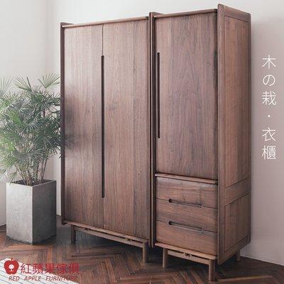 [紅蘋果傢俱]SE006 木栽系列 衣櫃 衣櫥  北歐風衣櫃 日式衣櫃 實木衣櫃 無印風 簡約風