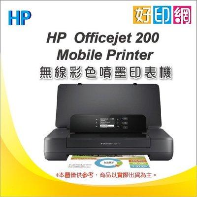 【好印網+含稅】HP Officeje...
