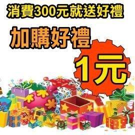 【??培菓寵物48H出貨??】回饋幸福會員》滿300元↓1元加碼送好禮特價1元 (限購1次)