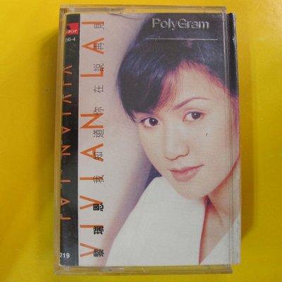 錄音帶。(黎瑞恩 專輯)。(我知道你在說再見 )。(寶麗金唱片發行 1996年)。