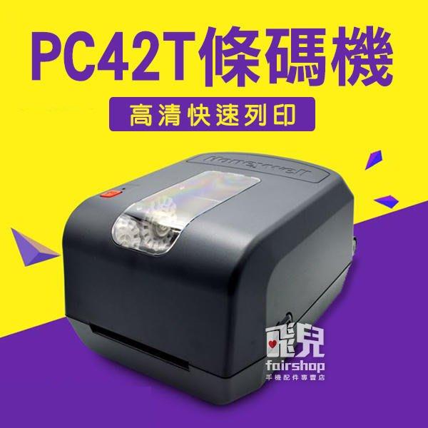 【飛兒】熱感+碳帶雙模式!PC42T 條碼機 標籤機 熱感式 熱敏式 列印機 吊牌列印 標簽 輕便小巧 高清列印 91