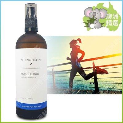 【澳洲精選】SPRINGFIELDS Muscle Rub Massage Body Oil肌肉舒緩身體按摩油200ml
