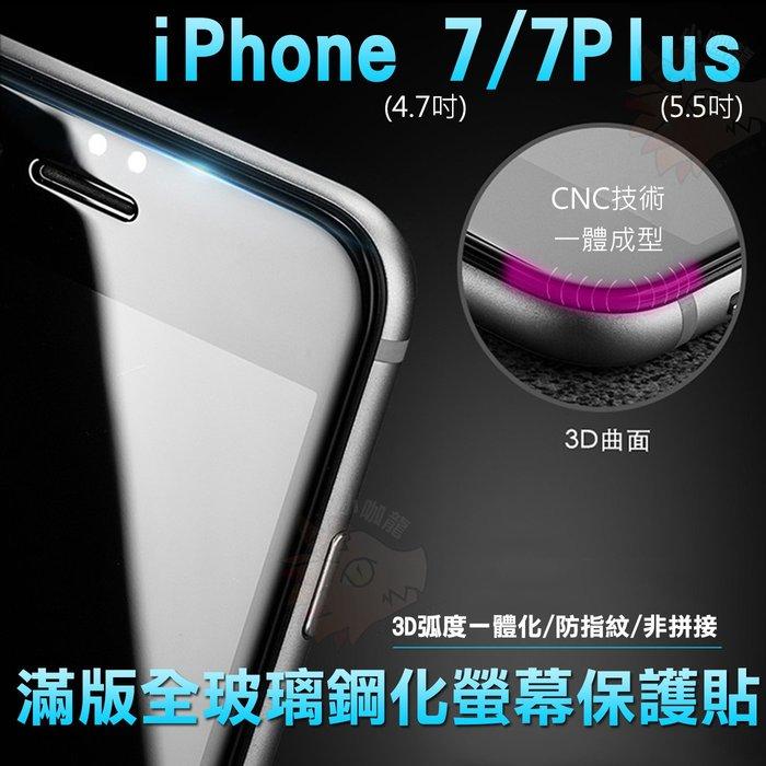 iPhone 7 i phone 7 Plus 滿版 鋼化螢幕保護貼 螢幕防護 3D弧面滿版 全玻璃 一體成型 螢幕貼