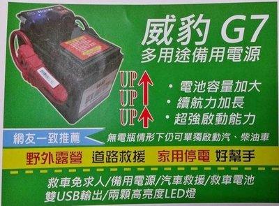 § 99電池 § 免運 G7 加大電池容量 標準型有電壓錶 沒電汽車救援 威豹救車霸備用電源電霸汽車柴油車機車啟動電瓶