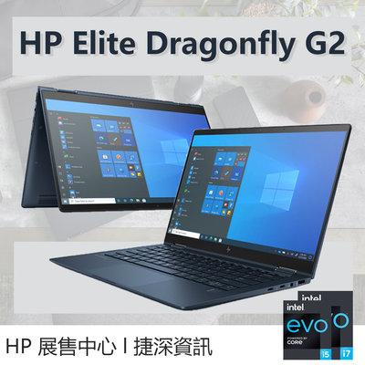 【HP展售中心】Dragonfly G2【3E5C0PA】4K翻轉/i7-11代/32G/2T/3Y/附筆【現貨到】