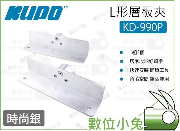 數位小兔【Kupo KD-990P L形層板夾 時尚銀】層板夾 快速安裝 層架 展示架 頂天立地架專用