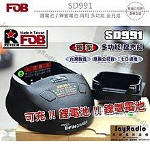 FOB SD991 鋰電池 鎳氫電池 兩用多功能 座充組〔C-150 GP2000 FT-50R TK-3107〕開收據