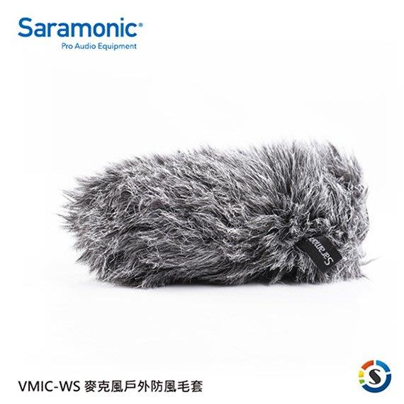 【華揚數位】☆全新 Saramonic Vmic-WS 麥克風戶外防風毛套 防風罩 兔毛
