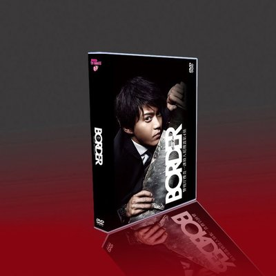 【樂視】 經典日劇 Border 小栗旬/青木崇高/波瑠/遠藤憲一 6碟DVD 精美盒裝