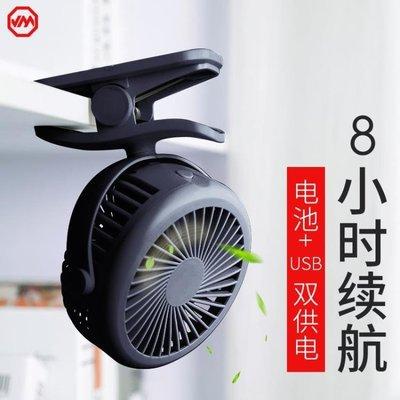USB小風扇迷你可充電學生宿舍床上靜音隨身便攜式手持辦公室桌面手拿夾式蓄電池小電風扇BH132933
