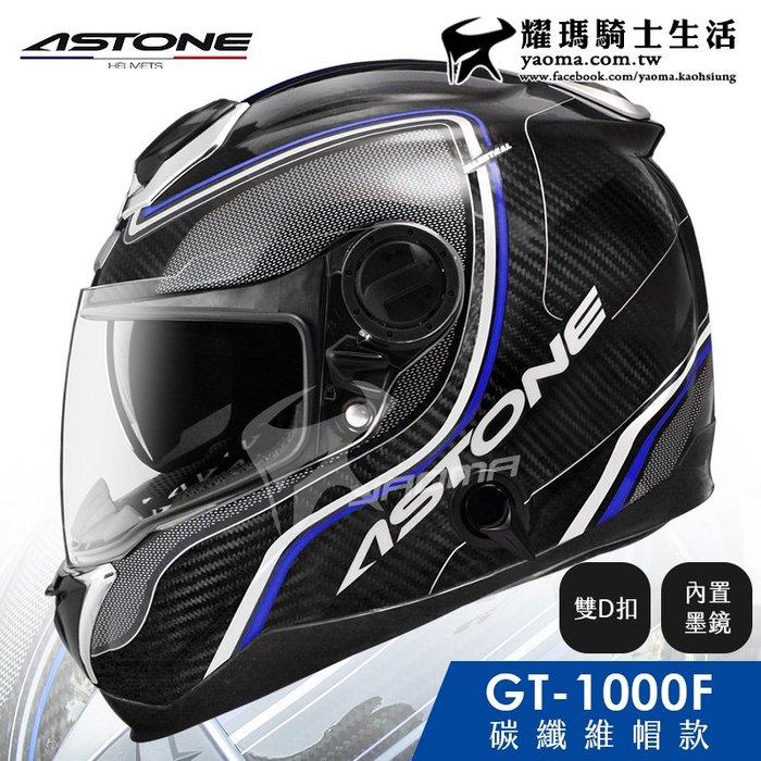 贈藍芽耳機 ASTONE安全帽 GT-1000F 碳纖維帽款 AC2 碳纖藍 GT1000 1300 耀瑪騎士機車部品