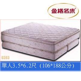 金格名床 極鮮完全抗菌獨立袋裝彈簧床單人3.5*6.2尺《分期零利率》 KING KOIL