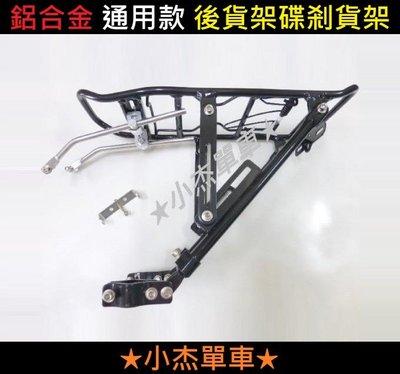 《小杰單車》全新鋁合金 通用款後貨架 碟剎貨架 / V剎貨架 均可安裝 腳踏車/自行車/後貨架/登山/淑女