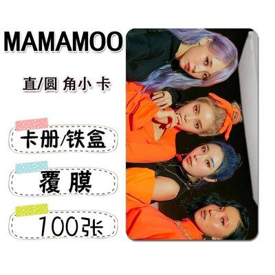 促銷特惠 MAMAMOO正規二輯 reality in BLACK 周邊小卡100張直角圓角卡貼