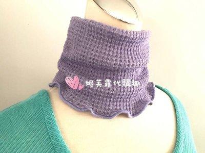 ➿妮芙露Nefful➿ 負離子 妮美龍 風尚頸套 薰衣草紫