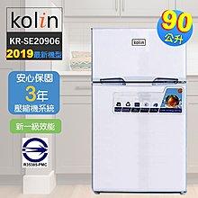 [Kolin歌林]90公升一級節能雙門冰箱銀色