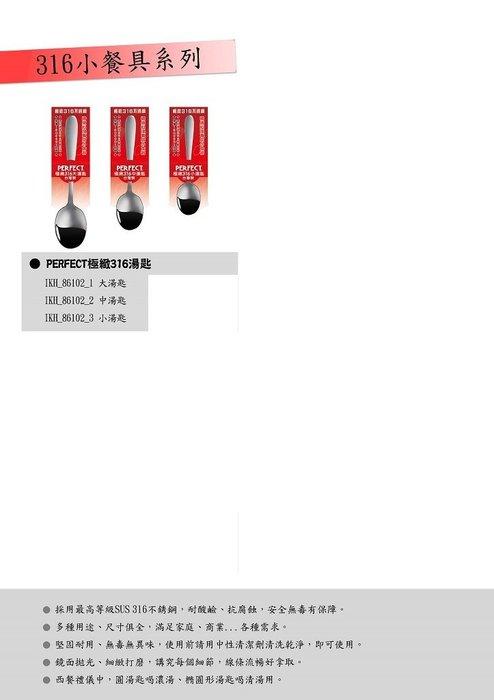 PERFECT理想極緻316醫療級不鏽鋼餐具【中】圓湯匙醫療級叉子分菜匙