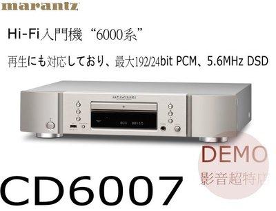 ㊑DEMO影音超特店㍿日本Marantz  CD6007   搭載高品質D/A轉換器CD播放機 (CD6006後續機種)