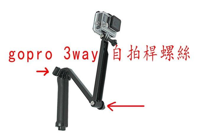 新莊 GOPRO 副廠配件 3y 3way 螺絲 三折自拍棒 HERO4 3+ 3向自拍桿 自拍棒 折疊式 自拍桿 螺絲