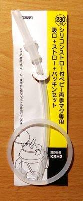 【三元】日本 SKATER 雙耳握把 彈跳吸管杯 吸管水杯 替換墊圈吸管組(230ml)-KSH2