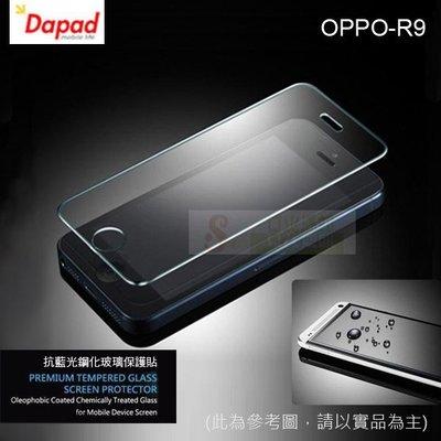 s日光通訊@DAPAD原廠 OPPO R9 AI 抗藍光鋼化玻璃螢幕保護貼 玻璃貼 0.33mm