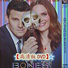 高清版 歐美劇《Bones識骨尋蹤 尋骨線索 第1-12季》