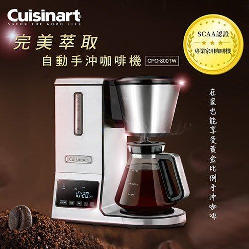 【全新含稅】Cuisinart 美膳雅 完美萃取自動手沖咖啡機 CPO-800TW
