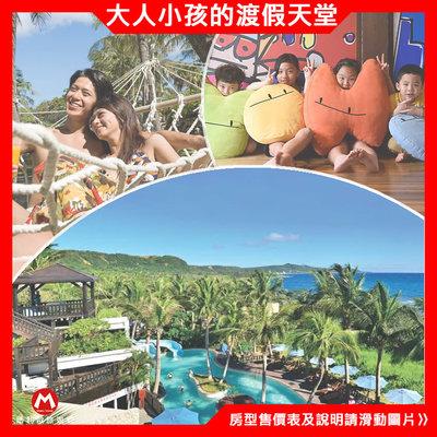 親子飯店~台灣的小峇里島~(瑪利歐)墾丁~悠活『各房型住宿+含早餐+設施』全家的渡假天堂~