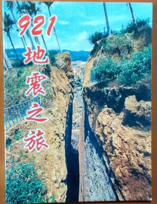 【探索書店445】台灣史 921地震之旅 九二一地震 文心出版社 ISBN:9789579940269 210411
