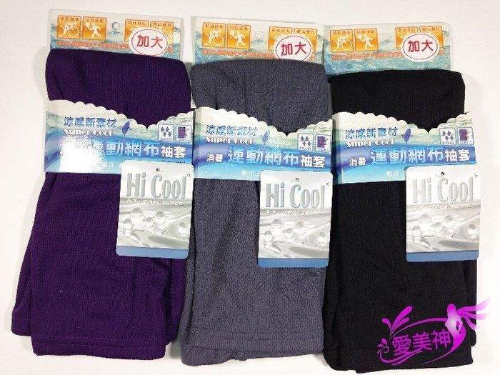 【B合併商品】XU8085 運動網布袖套 加大袖套 $100/件