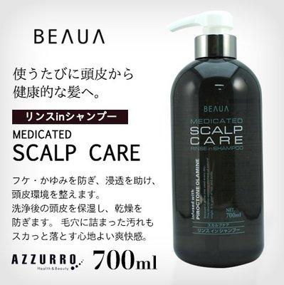 【蘇菲的美國小舖】日本熊野 BEAUA男性頭皮護理 爽快洗髮精 700ML