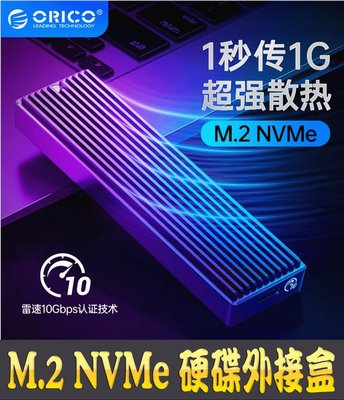 M.2 NVMe 硬碟外接盒 硬碟盒 M.2 SSD固態硬碟外接盒 ORICO 晶片組Realtek RTL9210