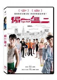 合友唱片 面交 自取 獨一無二 DVD Love in Vain