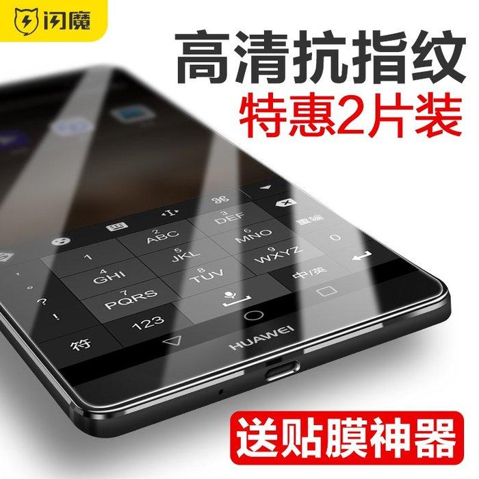 預售款- 華為Mate7鋼化膜抗藍光 MT7弧邊高清防爆手機玻璃保護貼膜#手機配件#保護膜#鋼化膜