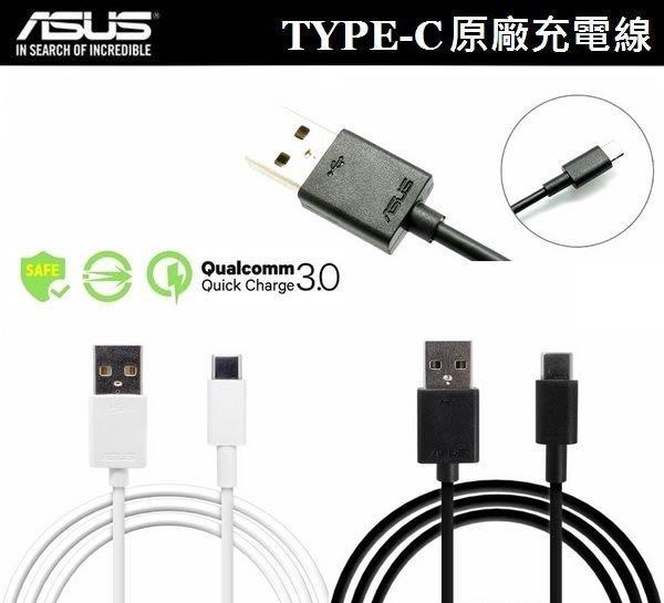 ASUS 華碩 TYPE-C 原廠快充線、原廠傳輸線 ZenFone3 ZU680KL Z580CA Z500M