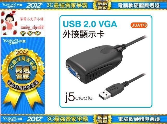 【35年連鎖老店】J5 Create JUA170 USB 2.0 VGA 外接顯示卡有發票/可全家/保固2年