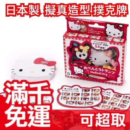 【凱蒂貓的便當】日本製 擬真造型 撲克牌 紙牌遊戲玩具 益智桌遊 生日聖誕節新年派對party交換禮物❤JP Plus+