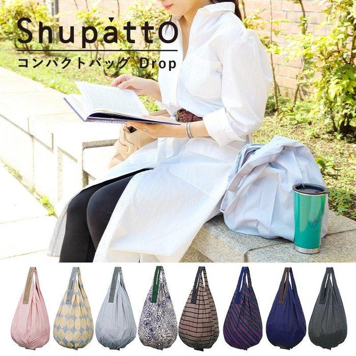 41+代購有現貨 合購免運費 Y拍最低價 日本設計品牌 Shupatto 輕巧秒收 水滴款 環保購物袋 容量大 肩背包